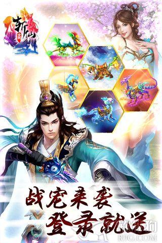 全民斩仙手机游戏最新版免费下载