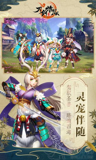 刀剑情缘最新版本免费下载