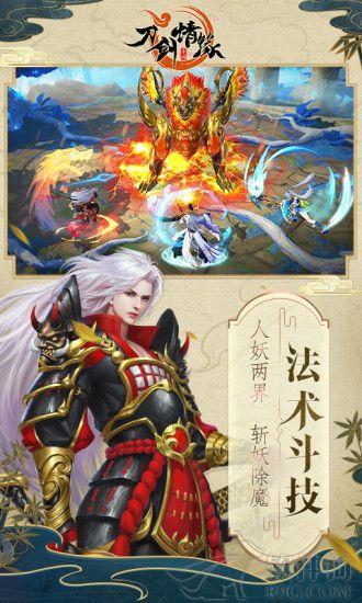 刀剑情缘手游app