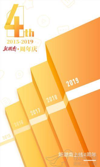 新湖南湖南日报app软件