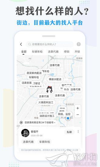 街边app2020最新版下载安装