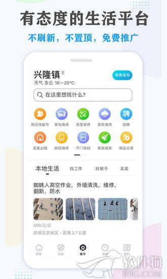 街边app软件