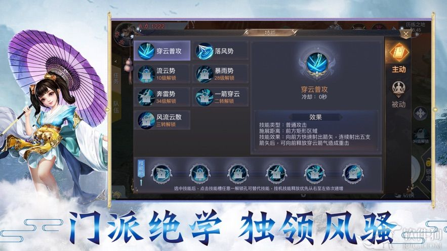 山海封神传手机游戏下载安装