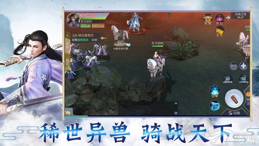 山海封神传最新版手机游戏