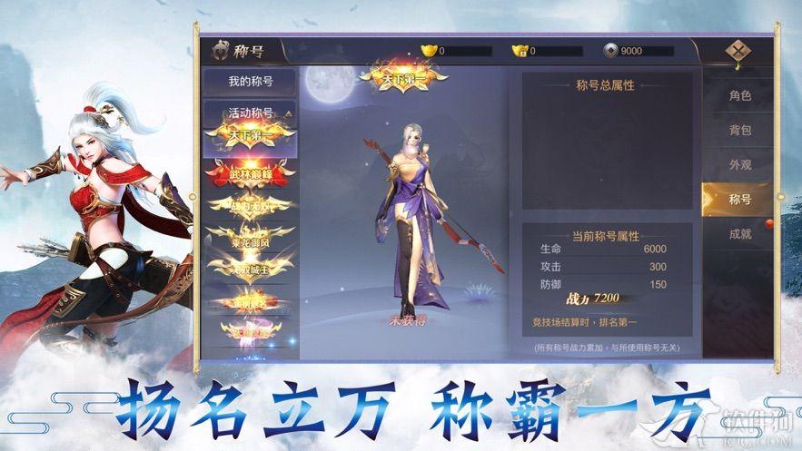 山海封神传手游app