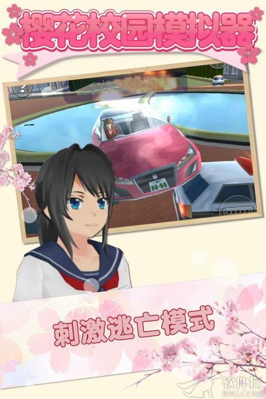 樱花校园模拟器正版