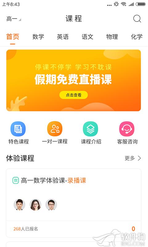 书成课堂app最新版本下载安装