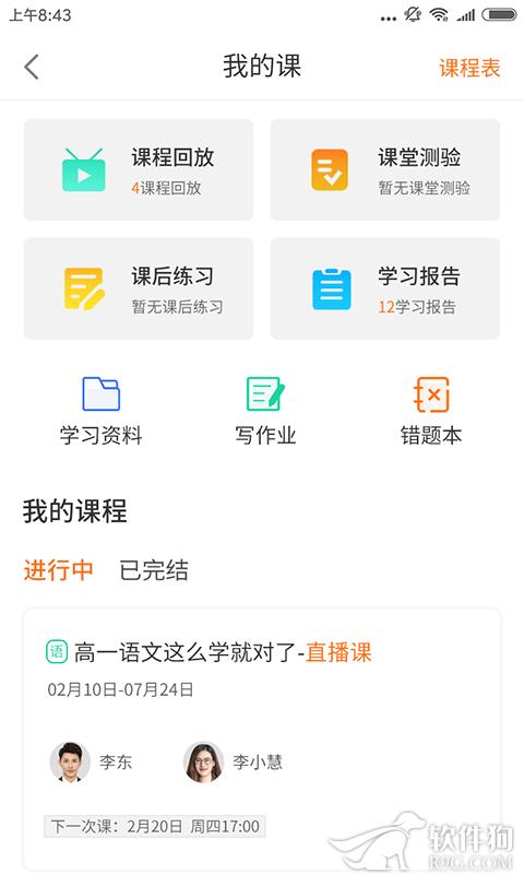 书成课堂app在家教育软件下载安装