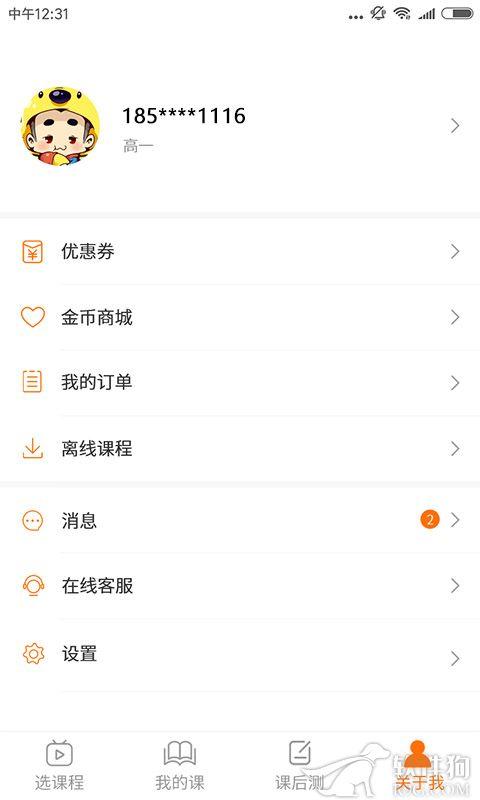 书成课堂app下载
