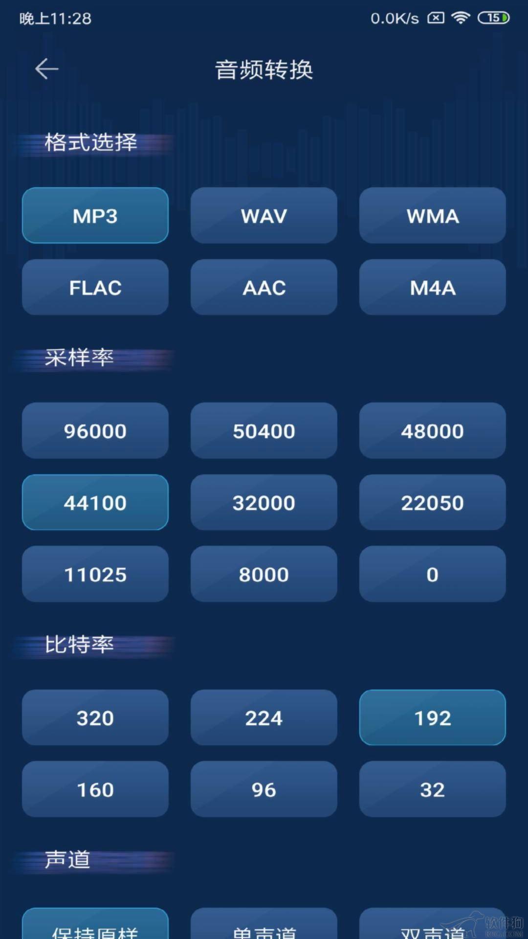 手机mp3音频转换器软件