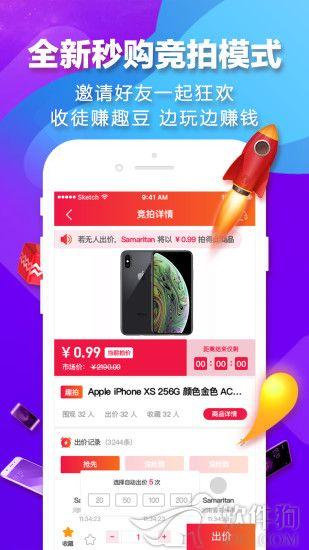 闲拍app秒购商品软件