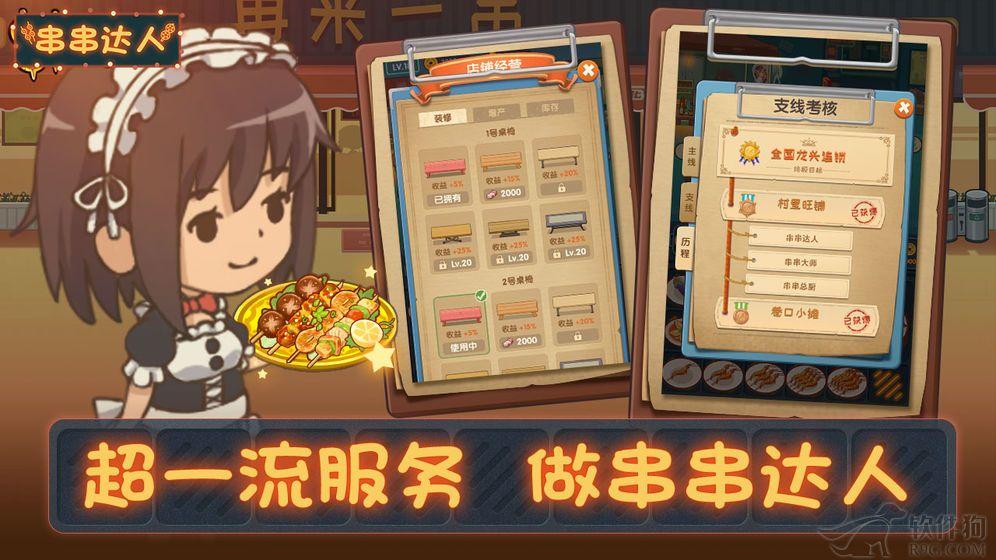 串串达人九游版手机游戏