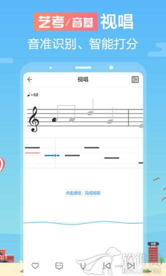音壳音乐学院学习app