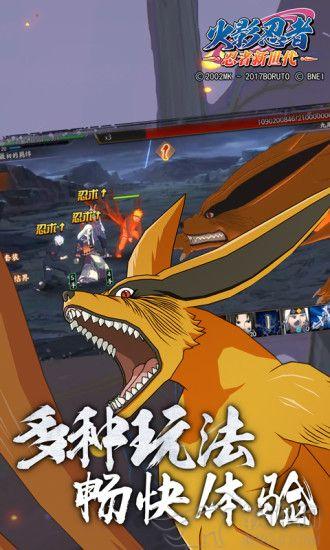 火影忍者忍者新世代app免费下载