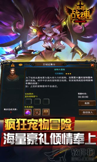 英雄战魂手游app
