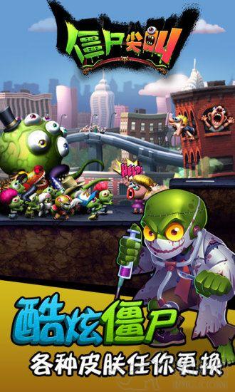 僵尸尖叫手机游戏免费下载