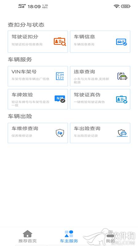 驾驶证查询官方正版软件下载