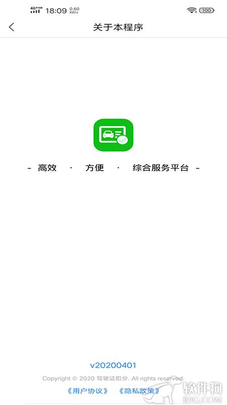 驾驶证查询网手机版免费下载