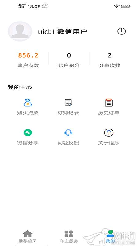 驾驶证查询系统app