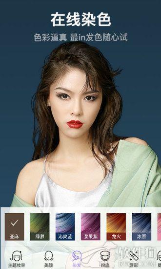 2020版美妆相机app