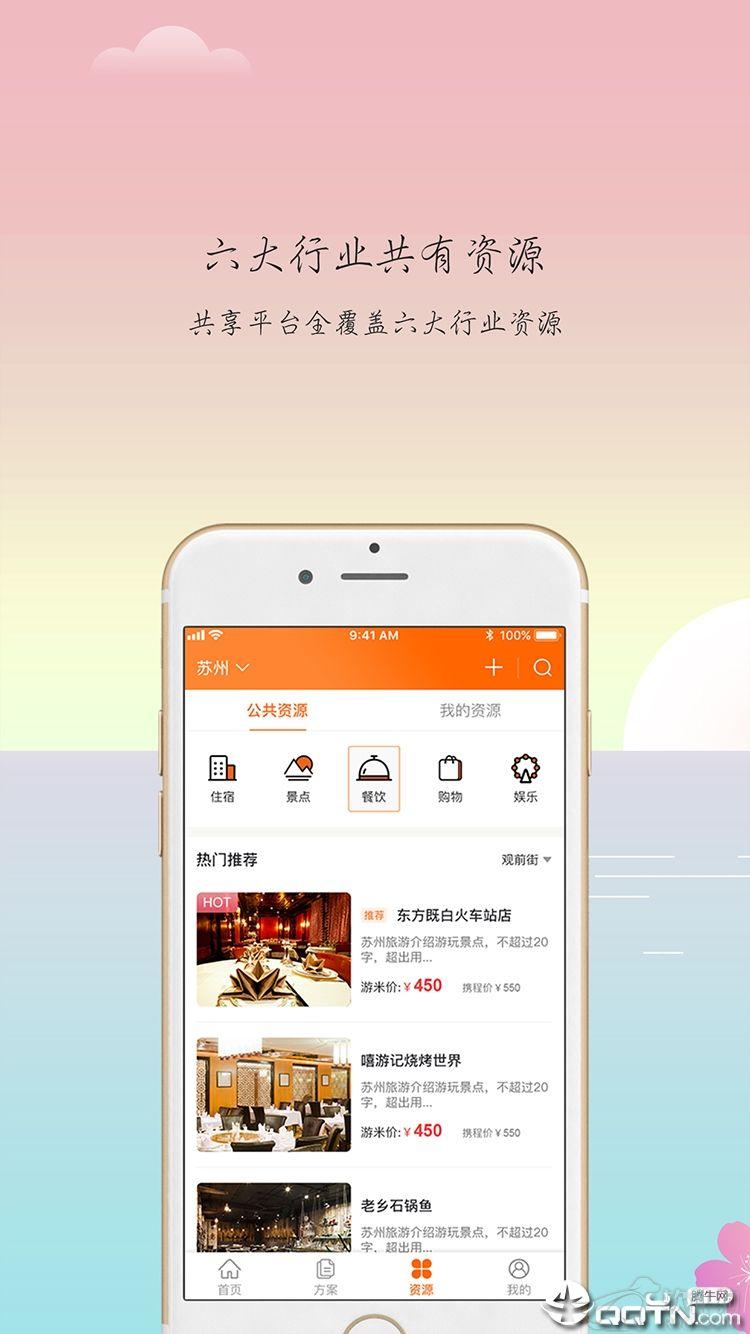 游米游旅游出行app软件