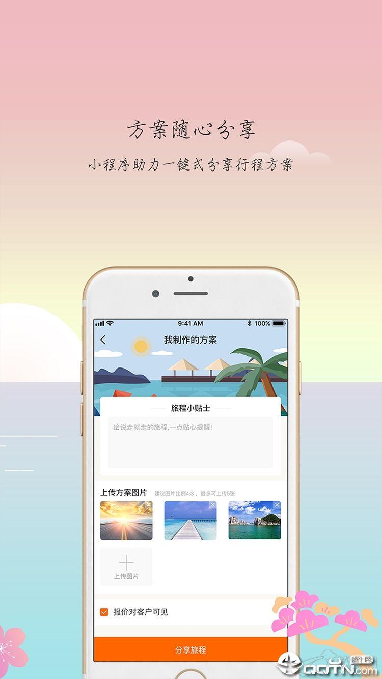 游米游出行服务平台免费下载