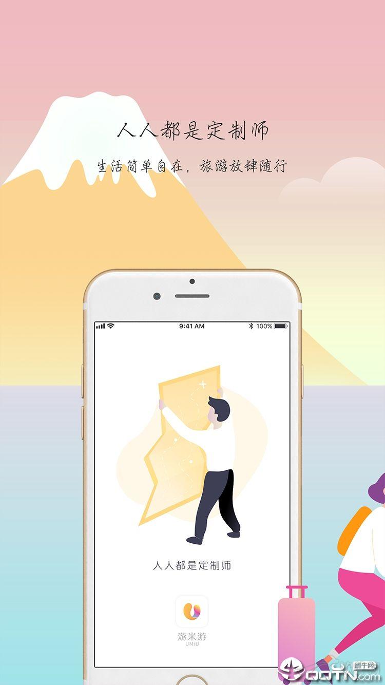 游米游最新版本免费下载