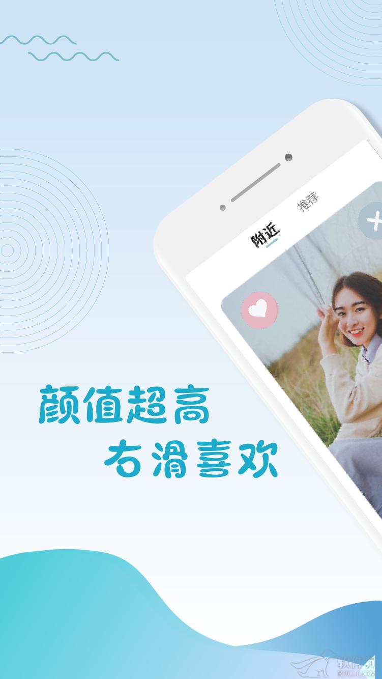 蜜羽app同城交友软件