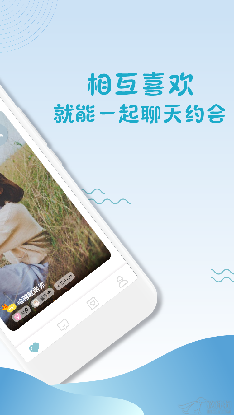 蜜羽app语音交友平台