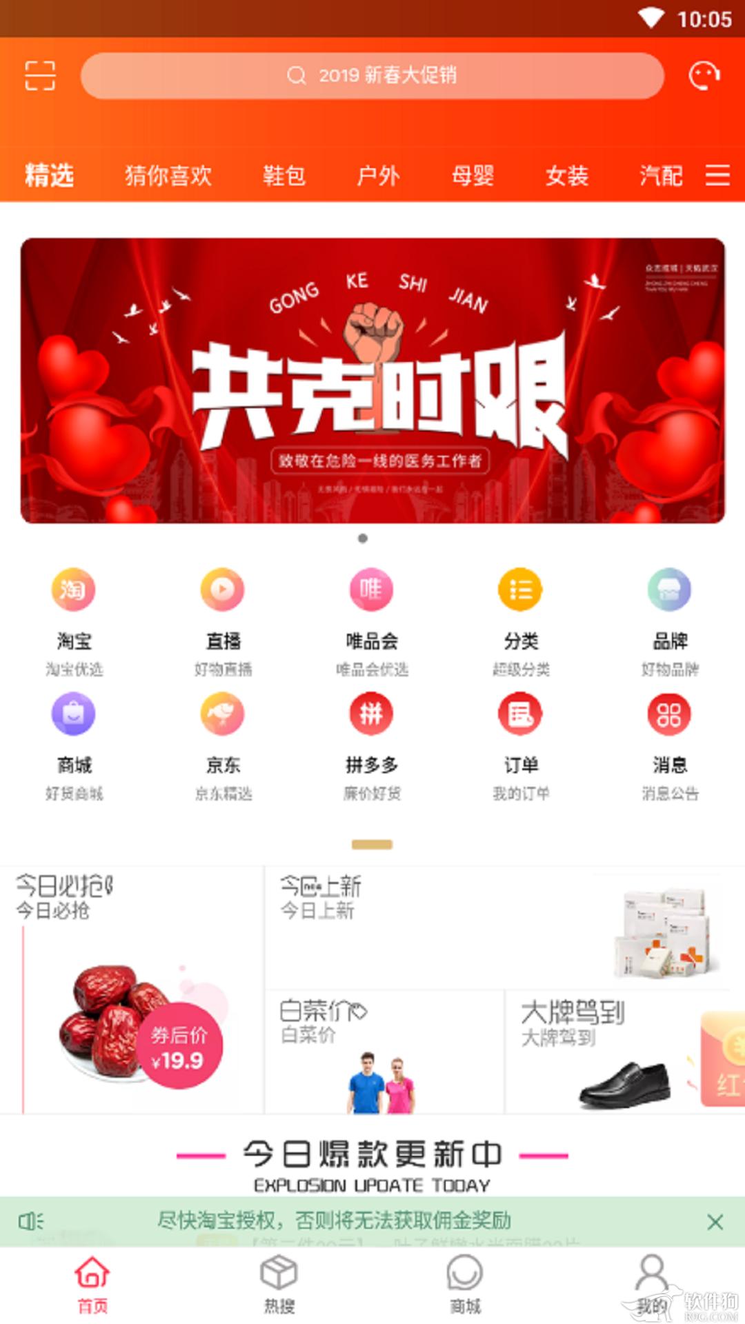 友邻社区淘手机购物app