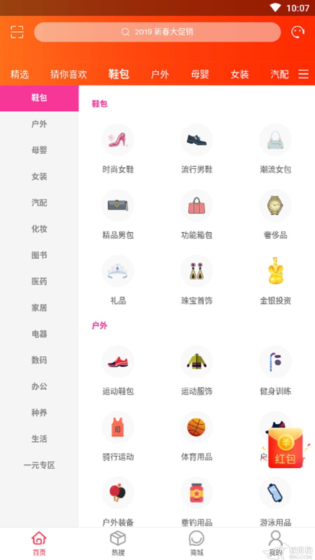 友邻社区淘app软件免费下载