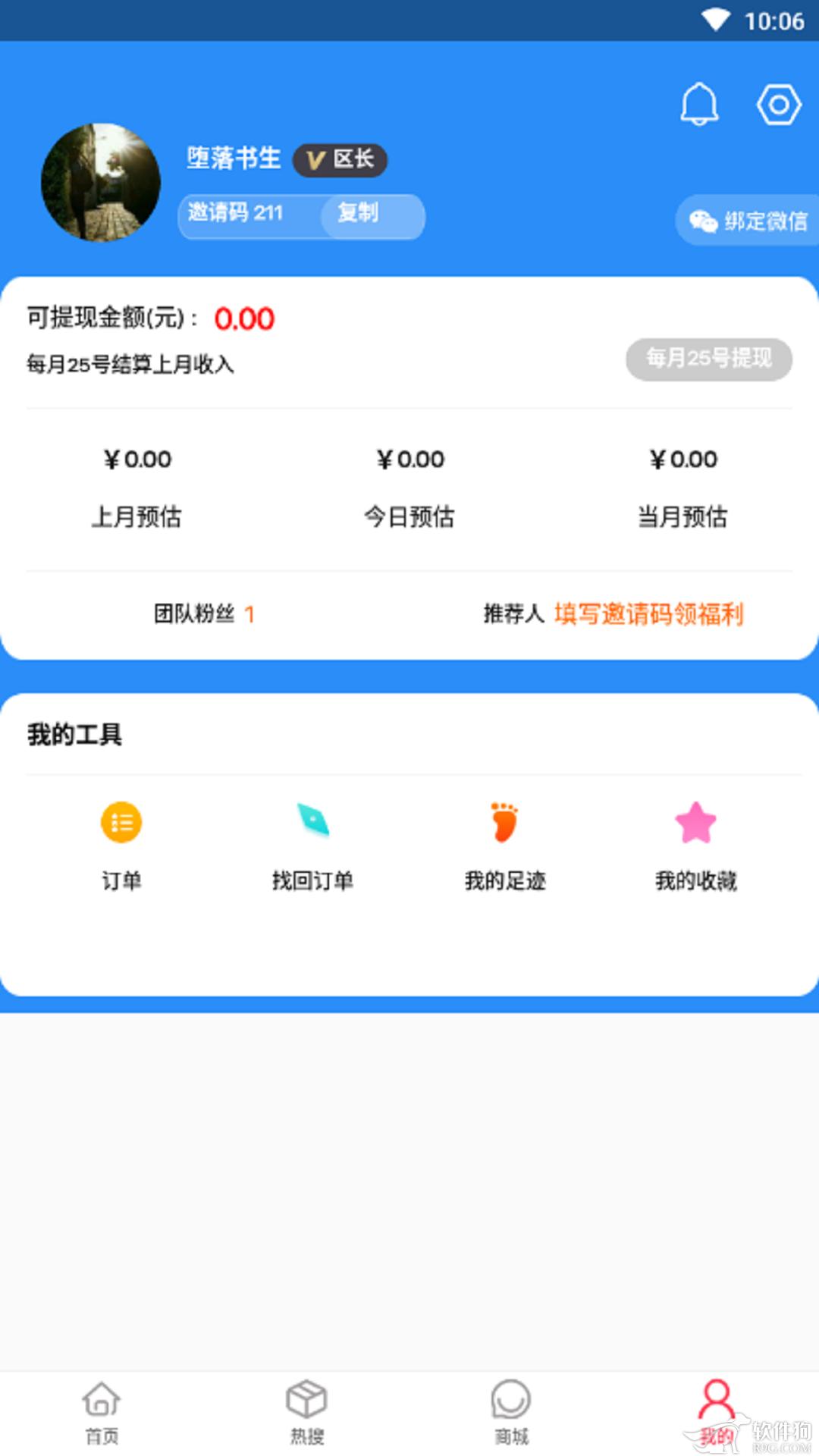 友邻社区淘app