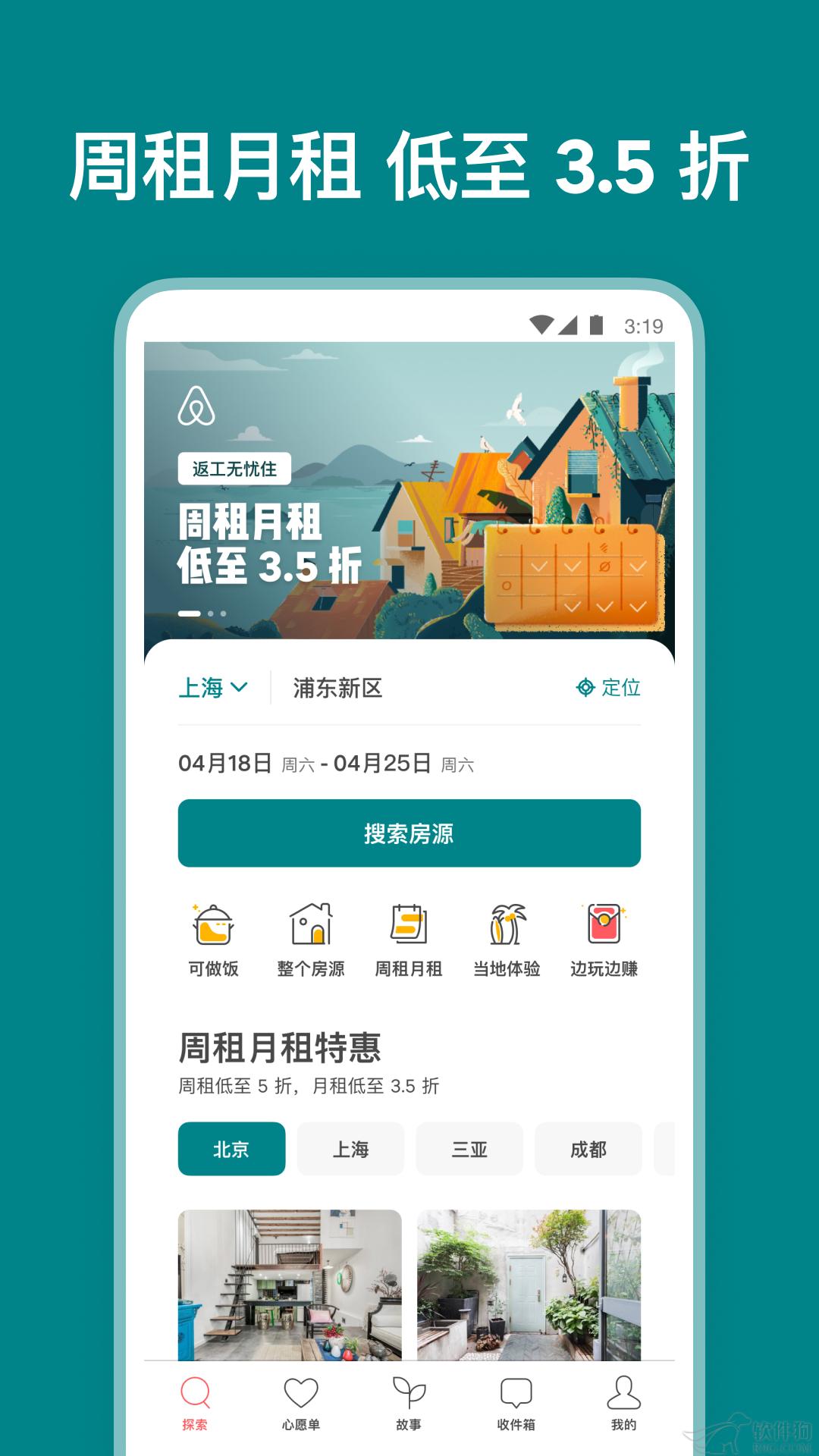 Airbnb爱彼迎民宿出租平台