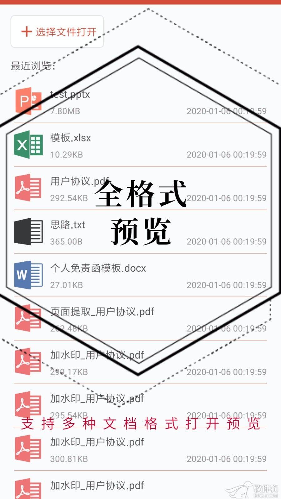 PDF处理助手app