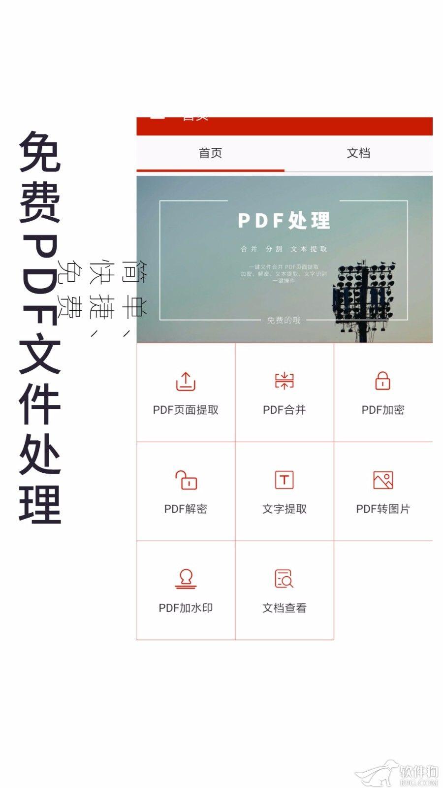 PDF处理助手免费下载
