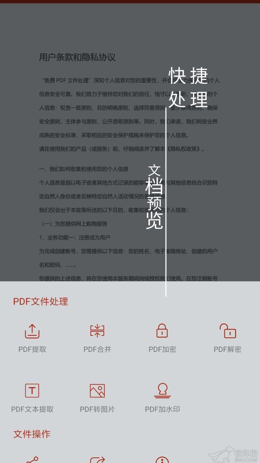 手机在线PDF处理助手软件
