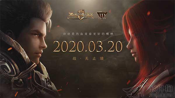 革命力作经典鎏金,3D传奇手游《烈焰皇城》开启传奇新视界
