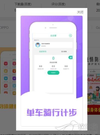 牛牛健康管家手机版app