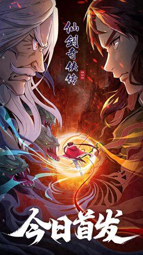 超人气手游《仙剑奇侠传移动版》正式首发上线!