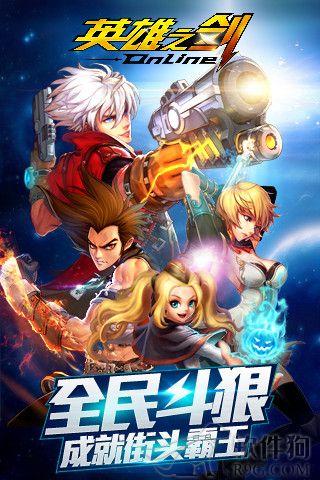 英雄之剑动作手游app