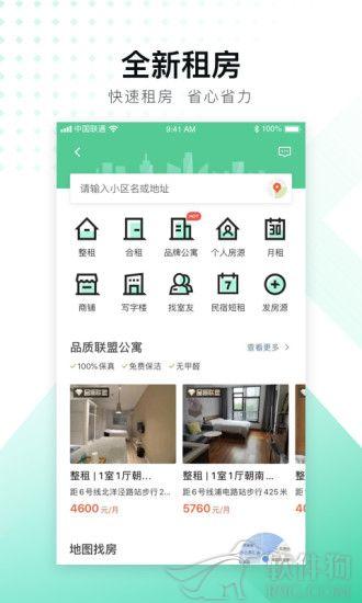 安居客官方手机版app
