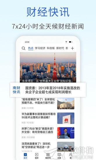 21财经手机版app下载