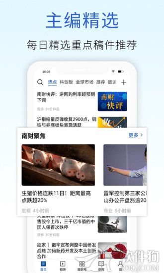21财经app软件下载