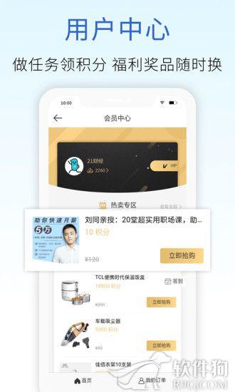 21财经2020最新安卓版