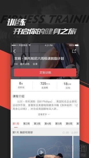 Hi运动app手机健身软件下载