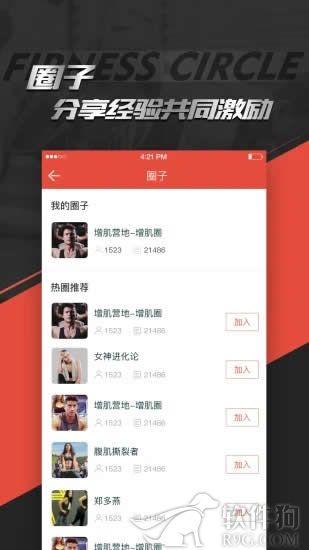 Hi运动app
