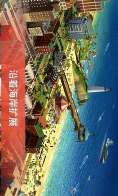模拟城市建设手游app