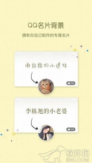 小妖精美化appQQ主题软件