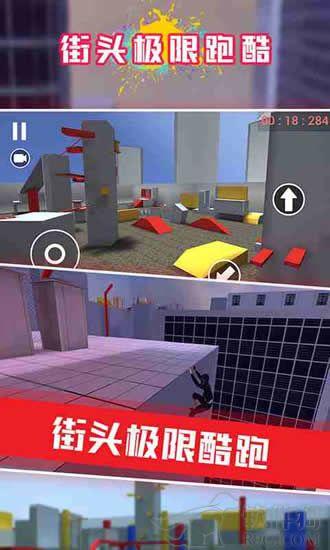 街头极限跑酷游戏最新版本免费下载