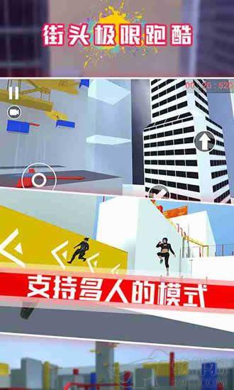 街头极限跑酷手游中文版